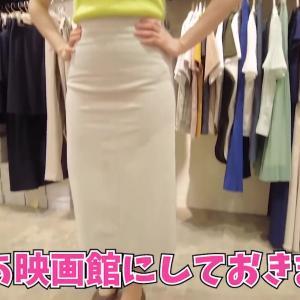 新井恵理那アナ まさかのムチムチコーデで下着のラインが浮き出る!!【乳揺れGIF動画あり】