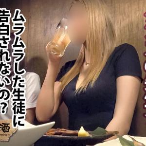 【20歳ダンススクール講師】身長172センチ!長身のダンサー女子は飲んだらエロかった!!