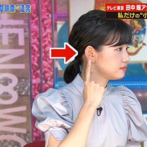 田中瞳アナ 耳を動かす!