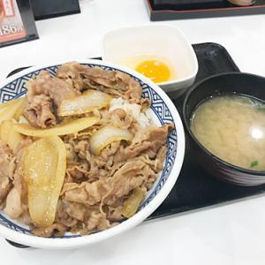 【簡レポ】 吉野家 牛丼