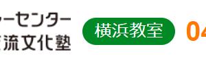 朝日カルチャーセンター 横浜教室 講座お知らせ