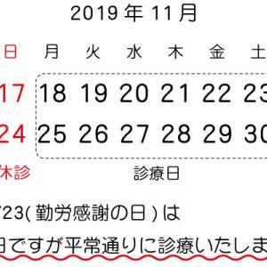 11/23(勤労感謝の日)は祝日ですが診療いたします!