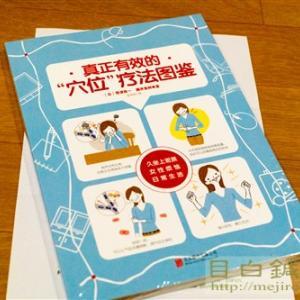 中国語版『本当によく効く「ツボ」大地図帖』中国大陸で出版!