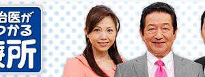 主治医が見つかる診療所 テレビ東京 2020年7月9日 血流UP 食欲を抑える 夕方の疲れを取る