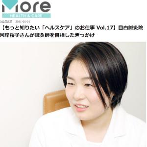 鍼灸との出会いについて語る桜子先生 moreリジョブvol.17
