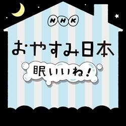 NHK「おやすみ日本」 2019年6月15日