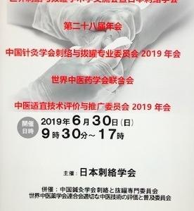 日本刺絡学会 28回学術大会