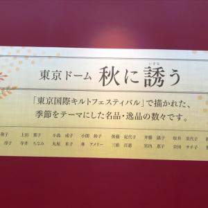 オータムマーケット2019 秋に誘う 東京国際キルトフェスティバル2020のテーマ