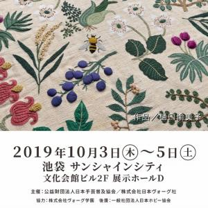 東京キルト&ステッチショー2019 のお知らせ