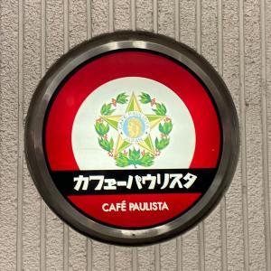 銀座カフェーパウリスタで銀ブラ