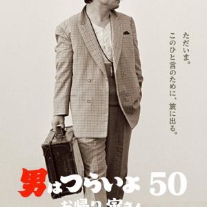 映画「男はつらいよ50  お帰り寅さん」見ました