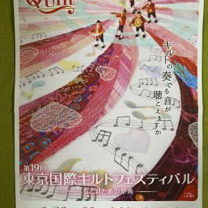 第19回東京国際キルトフェスティバル テレビ放送予定