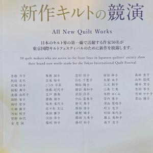 東京国際キルトフェスティバル 新作キルトの競演