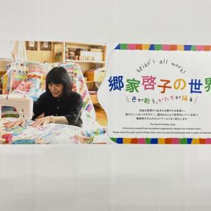 東京国際キルトフェスティバル 郷家啓子の世界 色が歌う、かたちが踊る