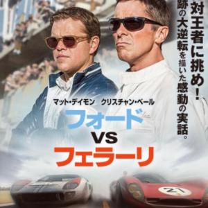 映画「フォード VS フェラーリ」見ました