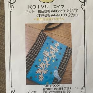 新型コロナで働き方が変わっていく KOIVUのバッグ