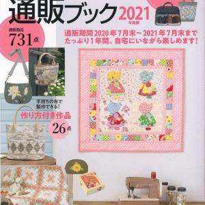 パッチワークレッスン帳の通販ブック2021 Selfish M さんの布を注文