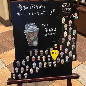 47 JIMOTO Frapuccino 愛知と東京