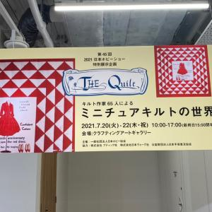 ミニチュアキルト展行きました ROSEMARY'S TOKYOでイタリアンランチ
