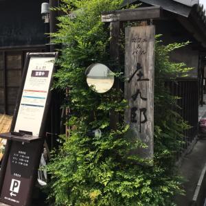有松めぐり2  古民家カフェ庄九郎でランチ