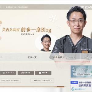 ブログ背景の写真を更新(7年ぶり)