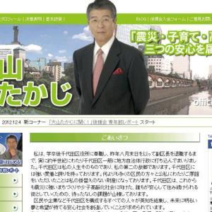 大山たかじ(70歳) 元千代田区副区長も放射能対策を全くやりません宣言! 大山恭司