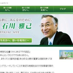 石川雅己(71歳) 現千代田区長(3期目)  が放射能対策を全くやりません宣言! 石川まさみ