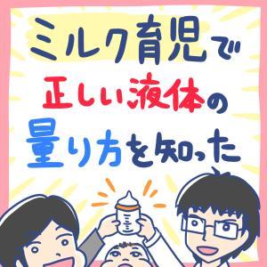 正しい液体の量りかたをミルク育児で知った話【日常漫画】