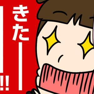 【婚活漫画】147-1 ネット婚活 Iさんと出会う