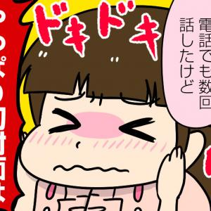 【婚活漫画】147-2 ネット婚活 Iさんと初対面で面食らったこと