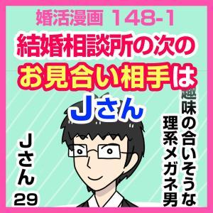 【婚活漫画】148-1 結婚相談所の次のお見合い相手はJさん
