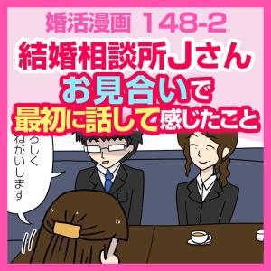 【婚活漫画】148-2 結婚相談所Jさん お見合いで最初に話して感じたこと