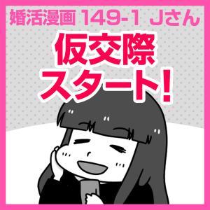 【婚活漫画】149-1 結婚相談所Jさん 仮交際スタート!