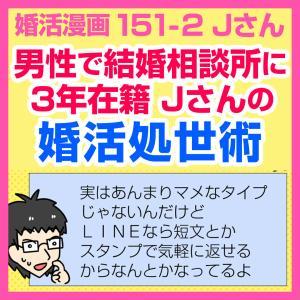 【婚活漫画】151-2 男性で結婚相談所に3年在籍 Jさんの婚活処世術