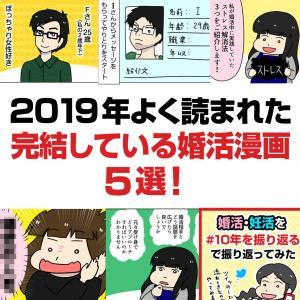 2019年よく読まれた完結している婚活漫画 5選!