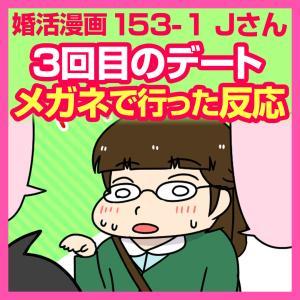 【婚活漫画】153-1 Jさんと3回目のデート、メガネで行った反応