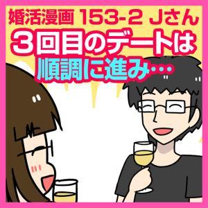 【婚活漫画】153-2 3回目のデートは順調に進み…