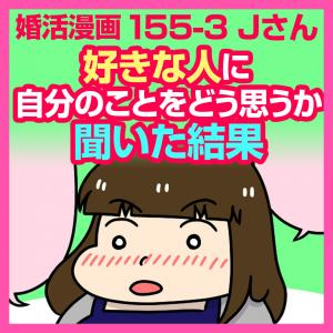 【婚活漫画】155-3 好きな人に自分のことをどう思うか聞いた結果