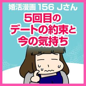 【婚活漫画】156 Jさんと5回目のデートの約束 と 今の気持ち