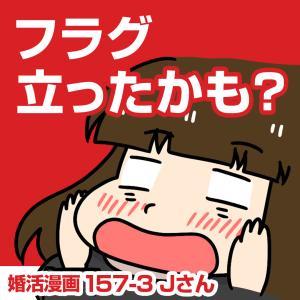【婚活漫画】157-3 フラグ立ったかも?