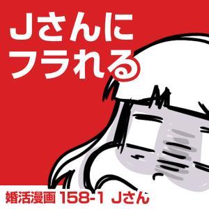 【婚活漫画】158-1 フラれる