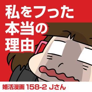 【婚活漫画】158-2 私をフった本当の理由