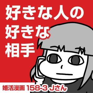 【婚活漫画】158-3 好きな人 の 好きな相手