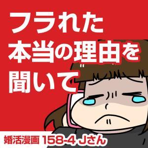 【婚活漫画】158-4 フラれた本当の理由を聞いて