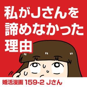 【婚活漫画】159-2 私がJさんを諦めなかった理由