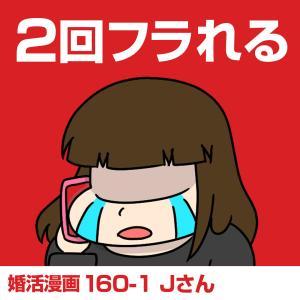 【婚活漫画】160-1 二回フラれる