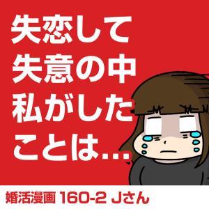 【婚活漫画】160-2 失恋して失意の中、私がしたことは...
