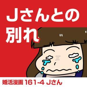 【婚活漫画】161-4 Jさんとの別れ