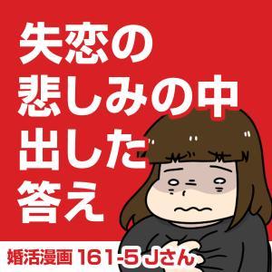【婚活漫画】161-5 失恋の悲しみの中、出した答え