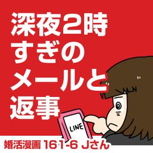 【婚活漫画】161-6 深夜2時すぎのメール と 返事
